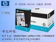 HP 商务纸 CHA410C A4幅面 复印纸