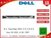 戴尔 PowerEdge R430 机架式服务器(Xeon E5-2403 v3/8G/1TB*1)