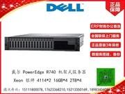 戴尔 PowerEdge R740 机架式服务器(Xeon 银牌 4114*2/16GB*4/2TB*4)
