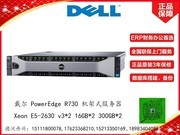 戴尔 PowerEdge R730 机架式服务器(Xeon E5-2630 v3*2/16GB*2/300GB*2)