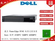 戴尔 PowerEdge R740 机架式服务器(Xeon 银牌 4108*2/16GB*2/600GB*2)