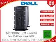 戴尔 PowerEdge T330 塔式服务器(Xeon E3-1220 v5/4GB/500GB)