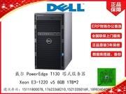 戴尔 PowerEdge T130 塔式服务器(Xeon E3-1220 v5/4GB/1TB*2)