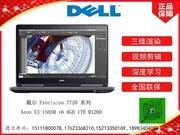 戴尔 Precision 7720 系列(Xeon E3-1505M v6/8GB/1TB/M1200)