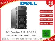 戴尔 PowerEdge T430 塔式服务器(Xeon E5-2630 v3*2/8GB*2/1TB*2)