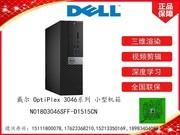 戴尔 OptiPlex 3046系列 小型机箱(N018O3046SFF-D1515CN)