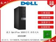 戴尔 OptiPlex 5050系列 微塔式机(AO5050MT)