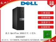 戴尔 OptiPlex 5050系列 小型机(AO5050SFF)