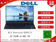 戴尔 Precision 5520系列(E3-1505M v6/8GB/1TB)
