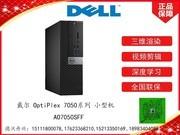 戴尔 OptiPlex 7050系列 小型机(AO7050SFF)