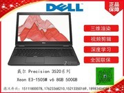 戴尔 Precision 3520系列(Xeon E3-1505M v6/8GB/500GB)