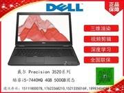 戴尔 Precision 3520系列(酷睿i5-7440HQ/4GB/500GB固态)