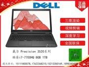 戴尔 Precision 3520系列(酷睿i7-7700HQ/8GB/1TB)