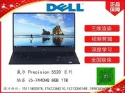 戴尔 Precision 5520 系列(酷睿 i5-7440HQ/8GB/1TB)