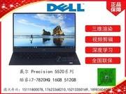 戴尔 Precision 5520系列(酷睿i7-7820HQ/16GB/512GB)