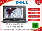 戴尔 Precision 7720系列(酷睿i7-7820HQ/8GB/1TB)