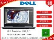 戴尔 Precision 7720系列(酷睿i7-7820HQ/16GB/256GB)