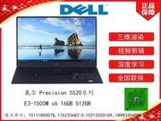 戴尔 Precision 5520系列(E3-1505M v6/16GB/512GB)