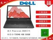 戴尔 Precision 3520系列(酷睿i5-7300HQ/4GB/500GB)