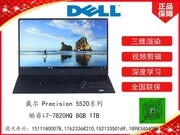 戴尔 Precision 5520系列(酷睿i7-7820HQ/8GB/1TB)