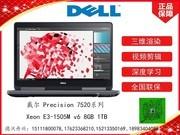 戴尔 Precision 7520系列(Xeon E3-1505M v6/8GB/1TB)
