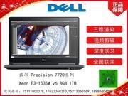 戴尔 Precision 7720系列(Xeon E3-1535M v6/8GB/1TB)
