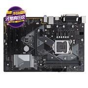 华硕(ASUS)PRIME H310-PLUS 大师系列 主板(Intel H310/LGA 1151)