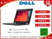 戴尔 Precision 3510 系列(酷睿 i5-6300HQ/8GB/256GB固态)
