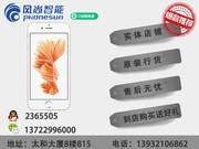 【苹果专卖店】苹果 iPhone 6splus 各版本现货!限时特惠仅售1599元 微信热线13722996000享优惠礼包