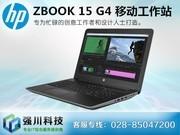 惠普(HP) ZBOOK15G4 15.6英寸 笔记本移动工作站大屏电脑 图形动画电影机械平面设计