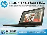 HP ZBook 17 G4(2FF30PA#AB2)