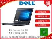 戴尔 Precision 7510 系列(酷睿 i7-6820HQ/16GB/1TB)