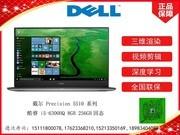 戴尔 Precision 5510 系列(酷睿 i5-6300HQ/8GB/256GB固态)