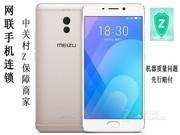 【特价64G+4G 1020元】魅族 魅蓝Note 6(4GB RAM/全网通)