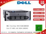 戴尔 PowerEdge R930 机架式服务器(Xeon E7-4809 v4*2/8GB*4/600GB*3)