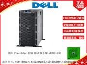戴尔 PowerEdge T630 塔式服务器(A420218CN)