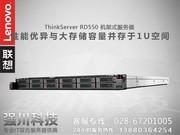 ThinkServer RD550 S2609v3 R110i