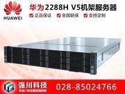 华为 FusionServer 2288H V5(Xeon Gold 5118/16GB/25盘位)