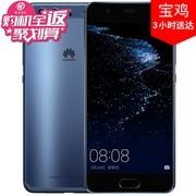 【购机全返+顺丰包邮】Huawei/华为P10Plus 全网通 6GB RAM