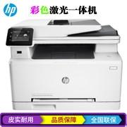 惠普hpMFP M274n A4彩色多功能一体机 打印 复印 扫描