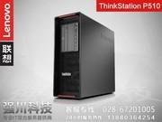 联想ThinkStation P510(E5-2603 V4/8GB/1TB/K420)