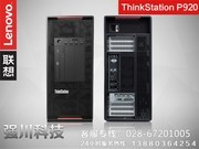联想ThinkStation P920