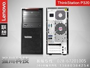 联想ThinkStation P320(30BGS03T00)