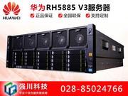 华为 FusionServer RH5885 V2-4路