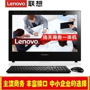 【Lenovo授权专卖 顺丰包邮】联想 扬天S2010(J3060/2G/500G/集显)