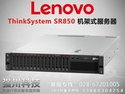 联想 ThinkSystem SR850(Xeon Gold 5120*2/16GB*4/300GB*4)