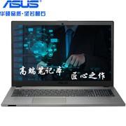 【特惠活动】华硕 PRO554UV7200(4GB/500GB/2G独显)15.6英寸笔记本