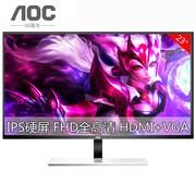 AOC I2479VXHD IPS硬屏液晶HDMI电脑家用办公23.8英寸24显示器