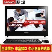 【联想Lenovo授权专卖】联想 扬天S4150(i3 6100T/4GB/1TB/集显)