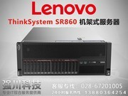联想 ThinkSystem SR860(Xeon Gold 5120*2/16GB*4/300GB*4)